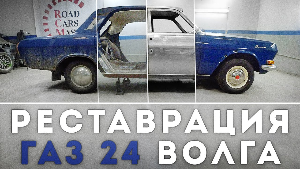 Restoration Soviet Car GAZ-24 Volga